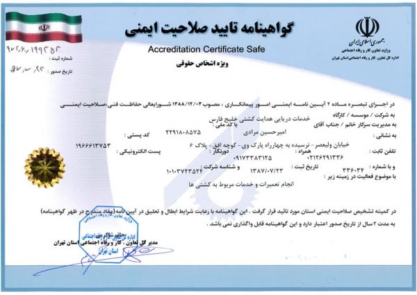 گواهینامه تائید صلاحیت ایمنی
