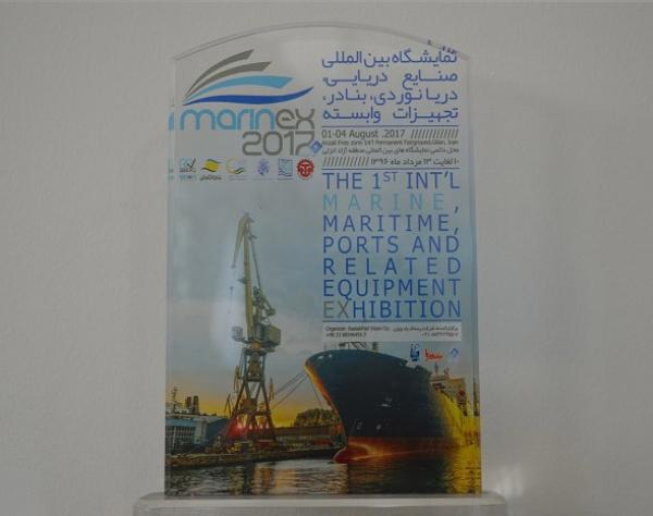 نمایشگاه بین المللی صنایع دریایی