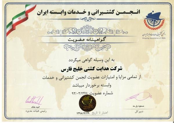 گواهینامه عضویت انجمن کشتیرانی و خدمات وابسته ایران
