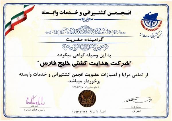 گواهینامه عضویت انجمن کشتیرانی